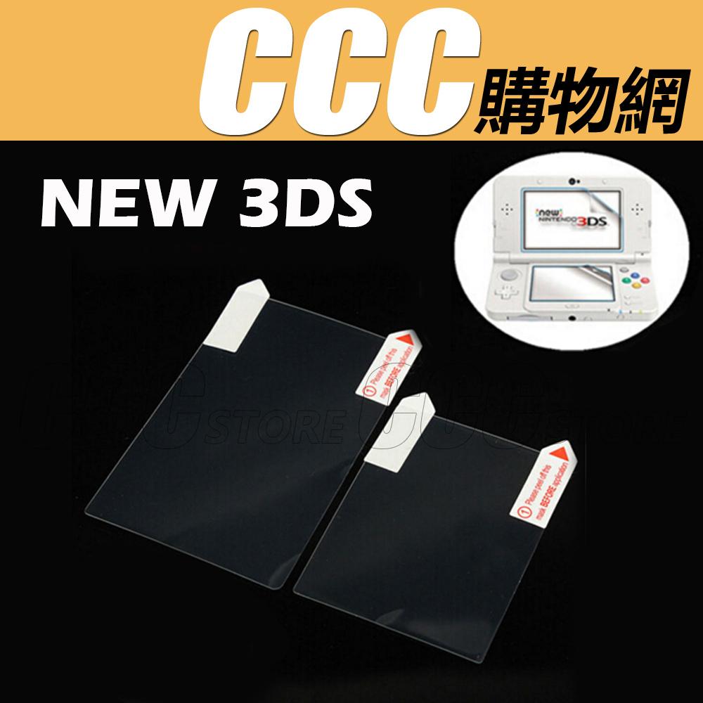 NEW 3DS保護膜高清膜NEW 3DS上下螢幕保護貼保護貼new 3ds高清