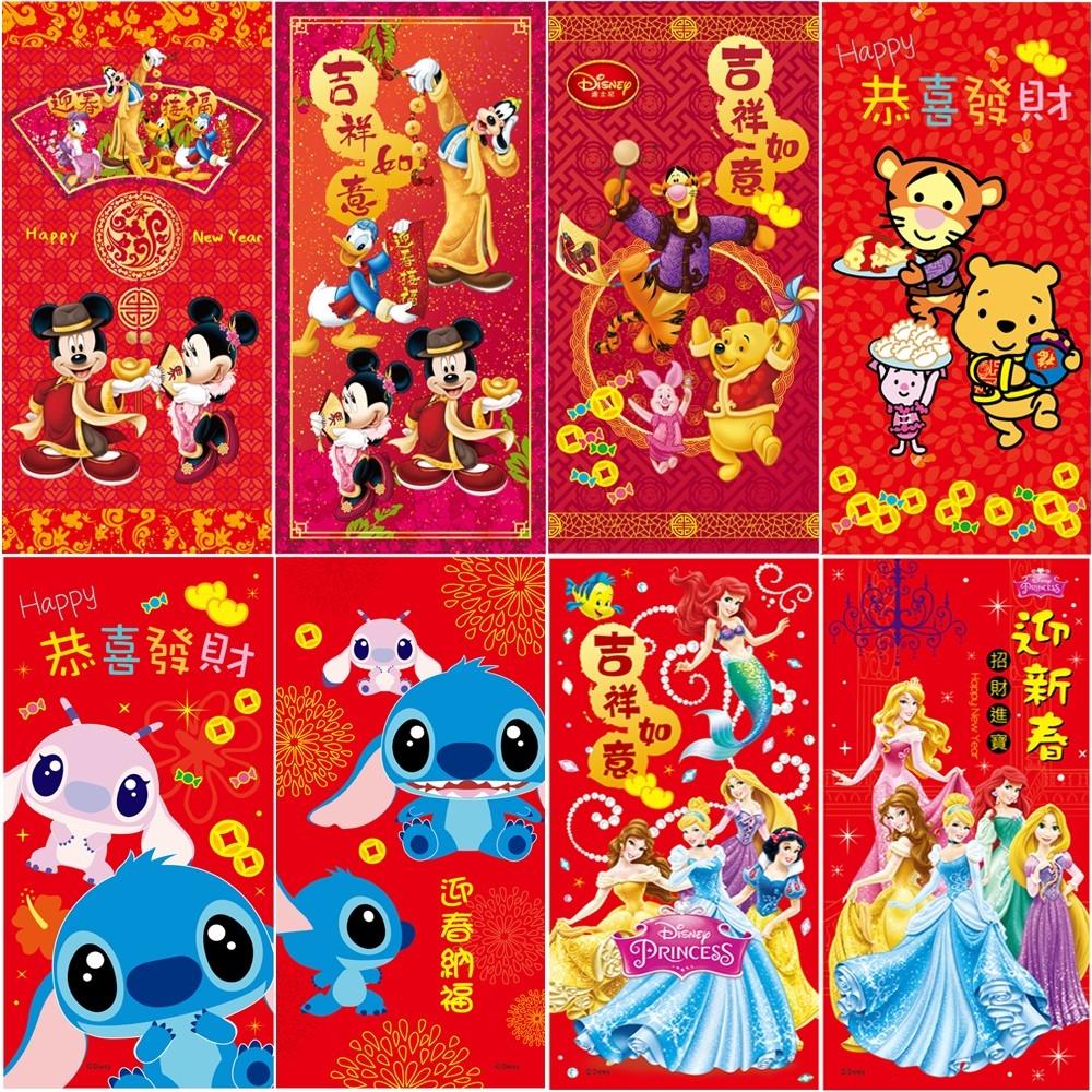 紅包袋米奇米妮維尼熊史迪奇迪士尼公主正版授權文品禾誠台灣製造日月星媽咪寶貝館