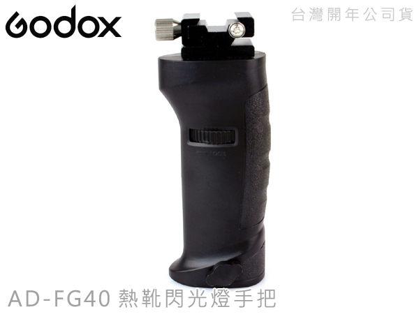 EGE 一番購】GODOX 威客 AD-FG40 熱靴閃光燈手把,AD360 AD180專用配件【公司貨】