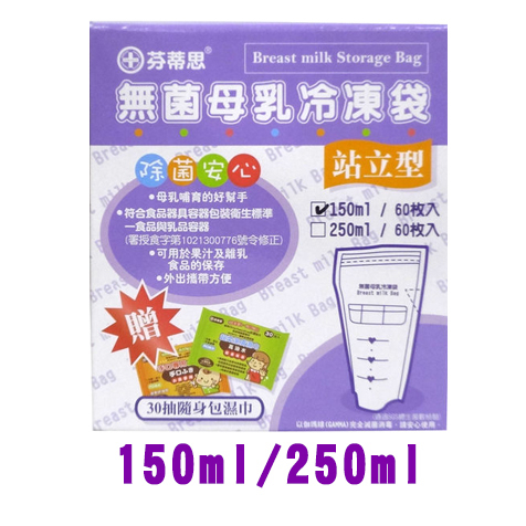 【贈30抽濕巾】芬蒂思 站立型無菌母乳冷凍袋 150ml/250ml (60入)