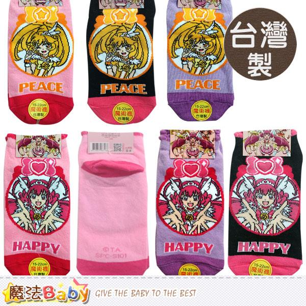 台灣製光之美少女正版女童短襪(2雙一組) 魔法Baby