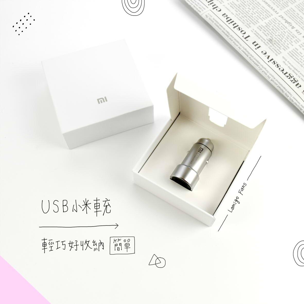 小米 車用充電器 點菸器車充  雙USB 3.6A