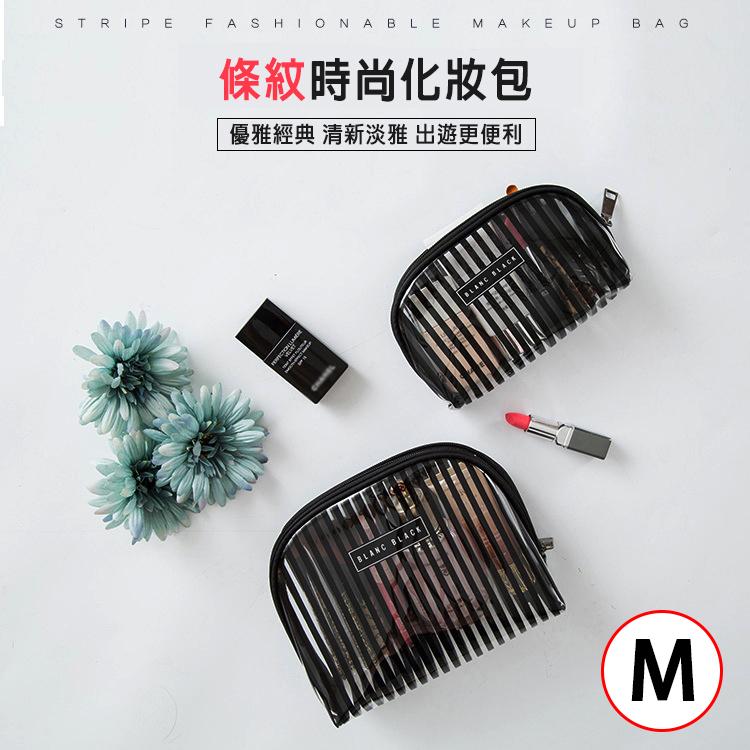 黑潮防水化妝包 (M) PVC 防水 耐用 收納包 盥洗包 旅遊 旅行 化妝包 多功能 大容量【歐妮小舖】