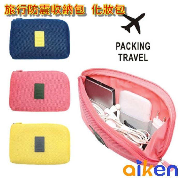 防震包 大尺寸 電子 收納包 旅行 收納 收納袋 化妝包 外出包  J4011-001 【艾肯居家生活館】