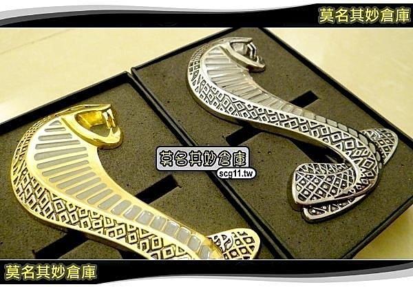 TP005現貨蛇標卡榫盒裝福特野馬立體金屬眼鏡蛇車標金銀雙色可選Mustang Cobra Hardtop
