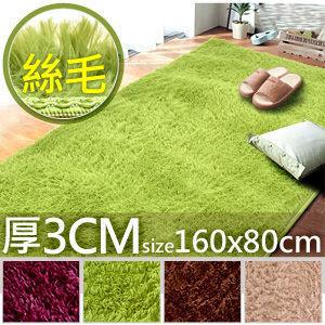 80x160cm絲毛地毯.超細緻絲柔地毯.腳踏墊防滑墊止滑墊.遊戲墊遊戲地軟墊瑜珈運動墊推薦哪裡買