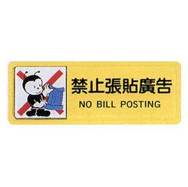 新潮指示標語系列  TB貼牌-禁止張貼廣告TB-516 / 個