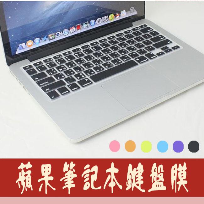 Apple筆電macbook pro air retina 11吋13吋12吋注音鍵盤膜保護膜防塵彩色矽膠膜