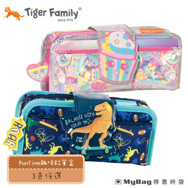 Tiger Family 鉛筆盒 FunTime趣味筆袋  可拆設計 大容量 收納包 FTGM-PC04 得意時袋