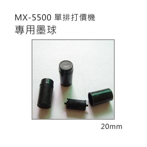小資創業好幫手MX-5500單排8位打標機專用墨球墨心墨芯機芯墨水球