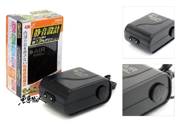 GEX日本五味新型超靜音打氣機6000W-雙孔微調空氣幫浦打氣幫浦魚事職人