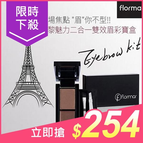 Flormar巴黎魅力二合一雙效眉彩寶盒眉蠟1.7g眉粉1.8g 030深棕小三美日