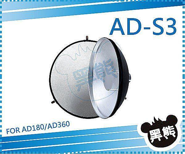 熊館 GODOX AD-360 AD-180 閃光燈 專用 AD-S3 雷達罩 蜂巢罩 柔光罩 組 ADS3 AD360 AD180