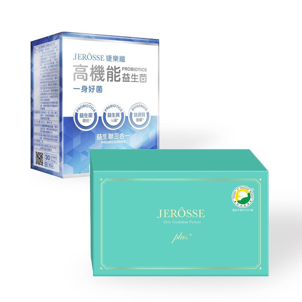 【送精品抽獎券+6期0利率】JEROSSE 婕樂纖 高機能益生菌1盒+ 纖纖飲2盒 窈窕好菌套裝組