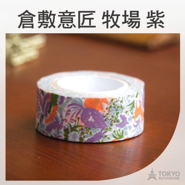 特價9折東京正宗日本倉敷意匠紙膠帶Ranch masking tape牧場系列紫