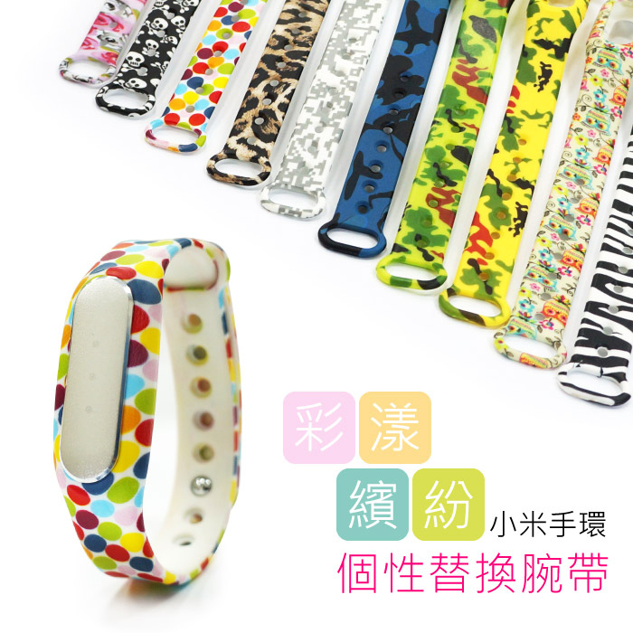 小米手環1代 個性腕帶 替換矽膠帶