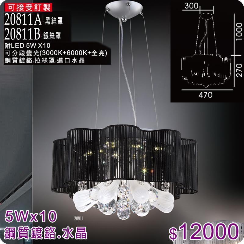 水晶吊燈-餐吊燈LED 5WX10 -雙色燈切換-黑絲A銀絲B可選擇-直徑47高27【雅典娜燈飾】20811