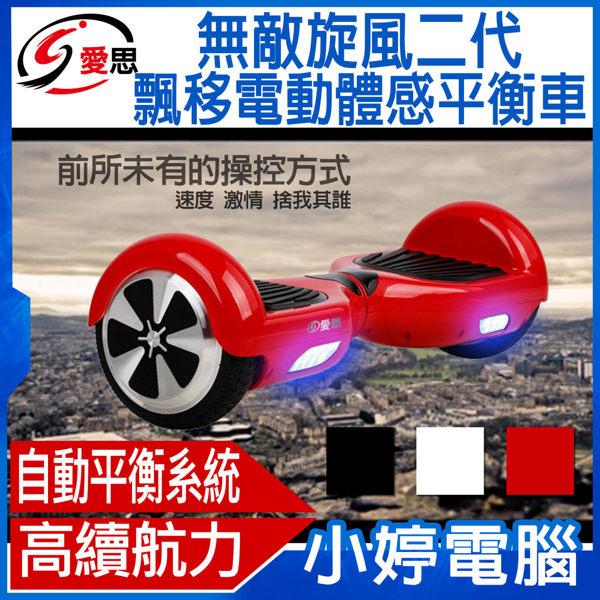 24期零利率無敵旋風二代飄移電動體感平衡車滑板車電動車精靈寶可夢孵蛋