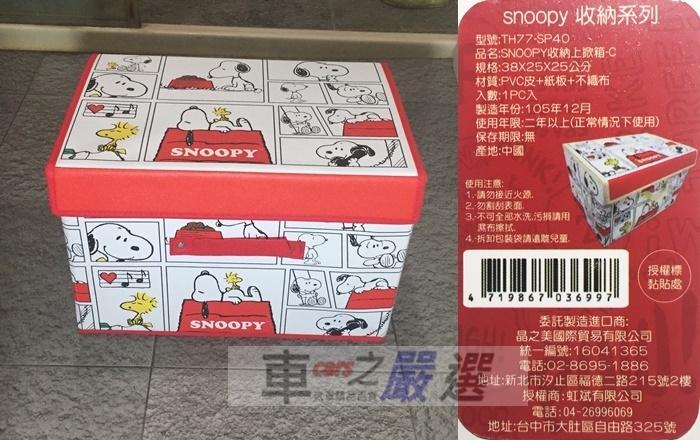 車之嚴選cars go汽車用品TH77-SP40 SNOOPY史奴比紅色屋頂圖案皮革收納置物箱可掀蓋