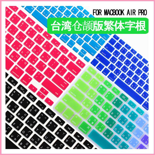 【全網最低價鍵盤膜】MAC蘋果macbook電腦air13臺灣繁體鍵盤11保護貼膜註音倉頡套12寸  萌果殼