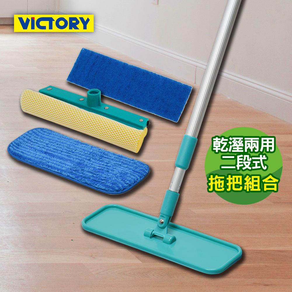 VICTORY乾溼兩用二段式靜電拖把組合地板清潔窗戶清潔玻璃清潔