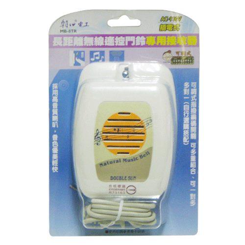 《鉦泰生活館》長距離無線遙控門鈴專用接收器 MB-8TR
