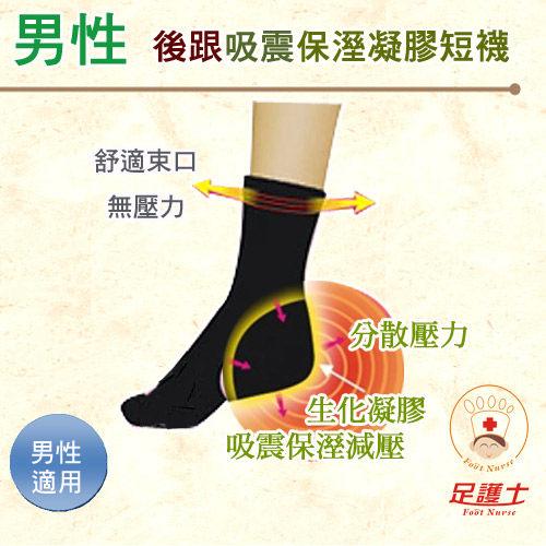【後腳跟吸震保養,防護必備】足護士, 男性短襪, 後跟保溼凝膠保養吸震 款 - 普若Pro