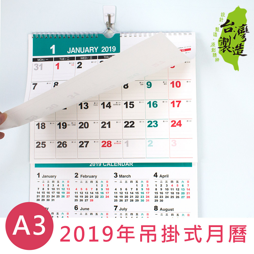珠友 BC-05099 2018年A3吊掛式月曆/掛曆(素面附年曆)