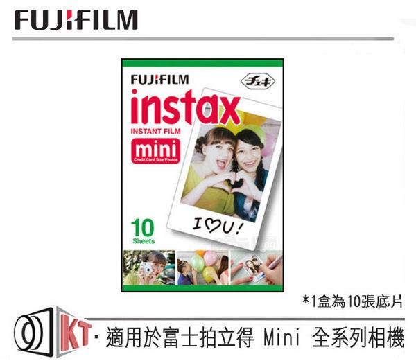 FUJIFILM 富士空白拍立得  空白底片 1盒10張 mini 7s 8 25 50S 90 SP1 大通數位相機