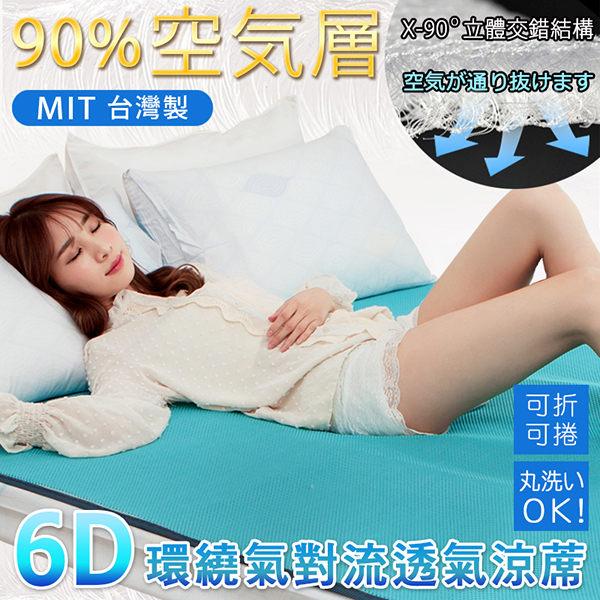 涼蓆 / 台灣製【6D環繞氣對流透氣床墊】雙人特大(180x210cm)