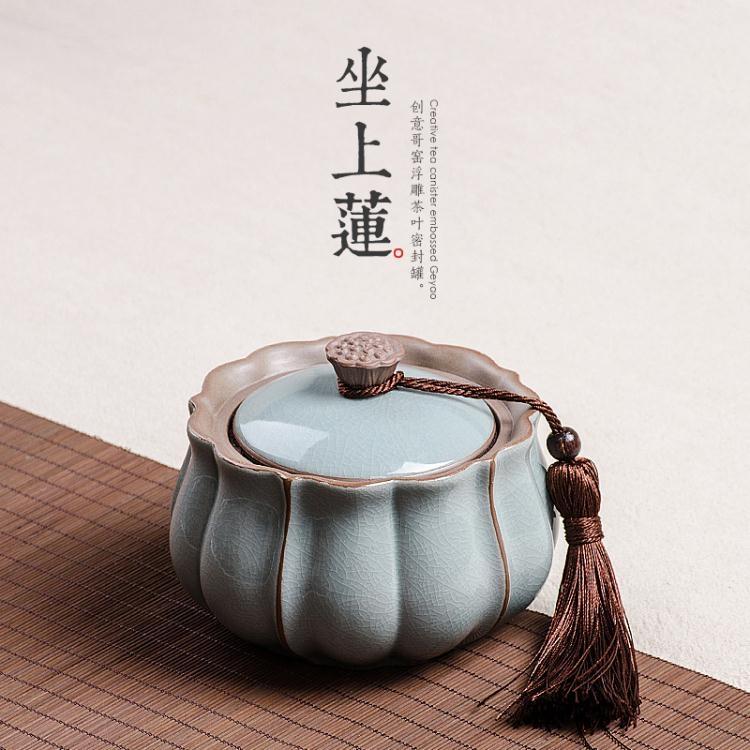 陶瓷茶葉罐蓮花造型哥窯密封罐存儲物罐子茶倉大小號茶葉包裝盒非凡