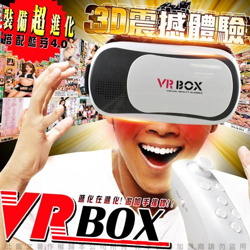 VR 3D眼鏡藍牙搖桿手把原裝VR BOX手機3D頭戴式虛擬實境頭盔掌上影院智能VR眼鏡加贈海量資源