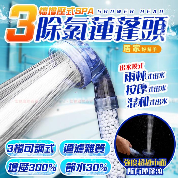 除氯蓮蓬頭 花灑  三段可調 省水增壓 舒壓 按摩SPA 負離子蓮蓬頭 超強增壓【H80736】