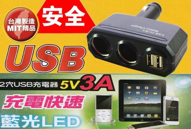 台灣製 JANDA V-5729 折疊式 2孔 2USB 3A 5V 點菸器擴充座 USB車充 擴充插座