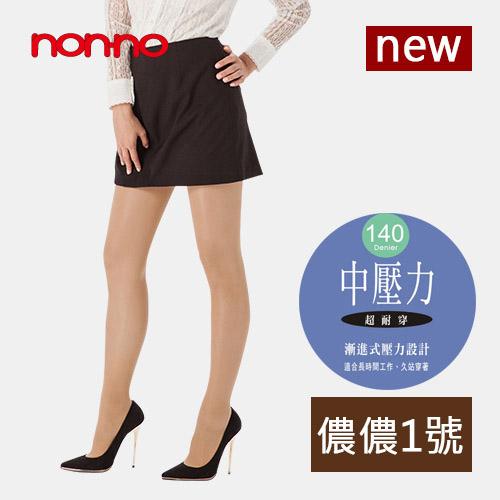 NON-NO140D中壓力褲襪(150~175cm) 三色任選【愛買】