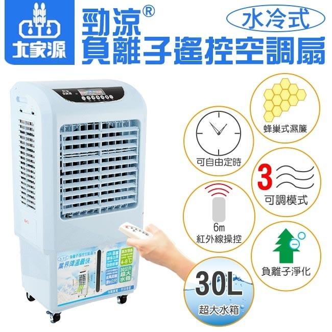 居家cheaper免運費大家源30L勁涼負離子遙控空調扇水冷氣空調扇電扇TCY-8907