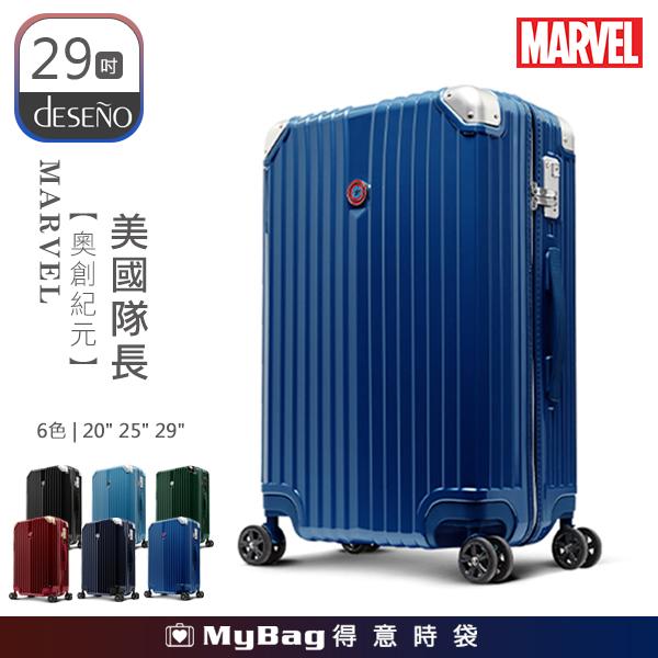Deseno行李箱Marvel奧創紀元系列CL2427-29吋美國隊長新型拉鍊箱MyBag得意時袋