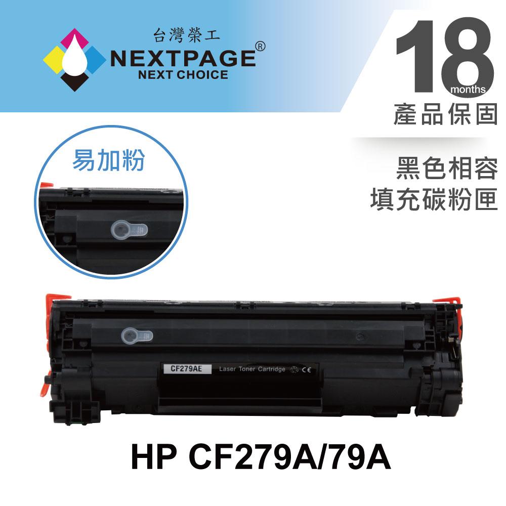 【台灣榮工】 HP CF279A/79A 黑色相容填充碳粉匣(For HP LJP M12a/M12w/M26a/M26nw)