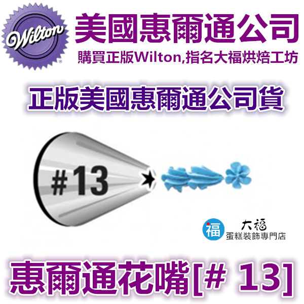 Wilton惠爾通花嘴13可搭食用色素筆12色色膏蛋白粉泰勒粉翻糖蛋糕糖霜擠花裱花花剪花釘餅乾模