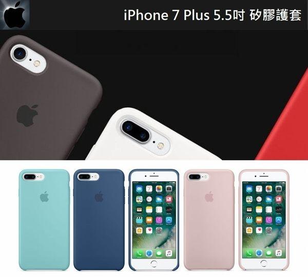 免運iPhone 7 plus矽膠護套5.5吋防油脂防汙穢防筆漬類原廠矽膠套手機殼