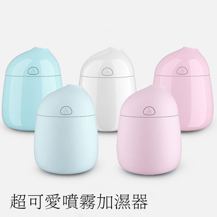 空氣加濕器噴霧器小型加濕器霧化器AE0005超可愛迷你馬卡龍芬芳器