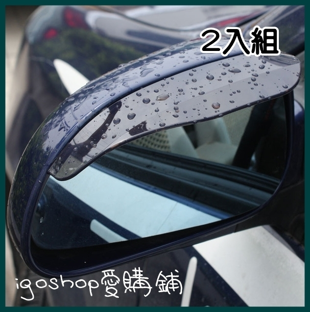 ♫ i go shop 愛購舖 ♫ 後視鏡晴雨檔 遮雨檔 倒車鏡遮雨板 (2入組) 汽車 擋雨板【I07G033】