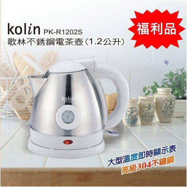 (福利品)【歌林】1.2公升食品級304不銹鋼溫度顯示電茶壺/快煮壼PK-R1202S 保固免運