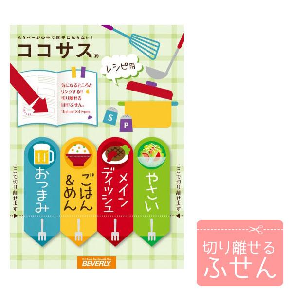 ❤Hamee 日本製 生活時事系列 造型便條紙 自黏貼 便條紙 N次貼 辦公小物 (食譜) [177-152224]