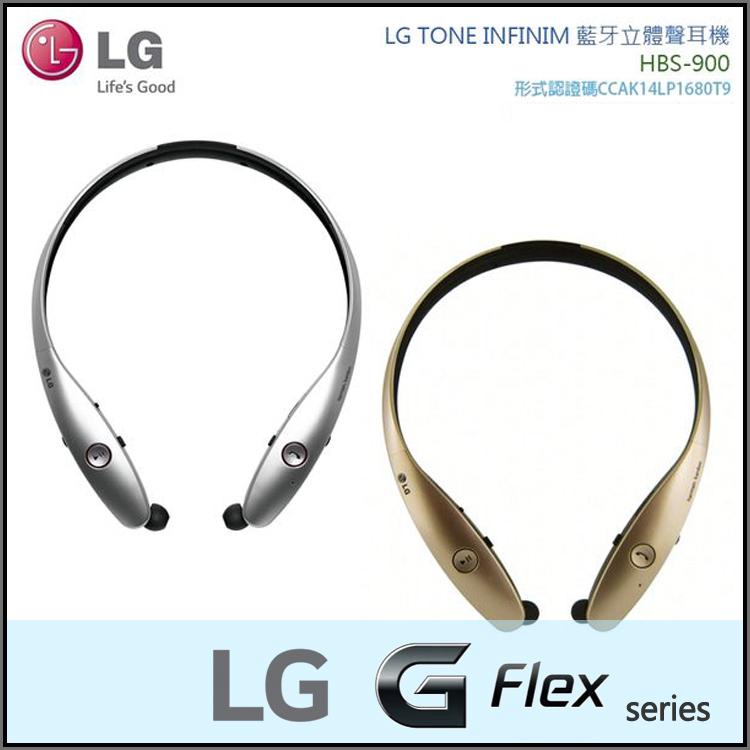 LG HBS-900 HBS900原廠頸掛式藍芽耳機立體聲音樂藍牙耳機G Flex D958 G Flex 2 H959