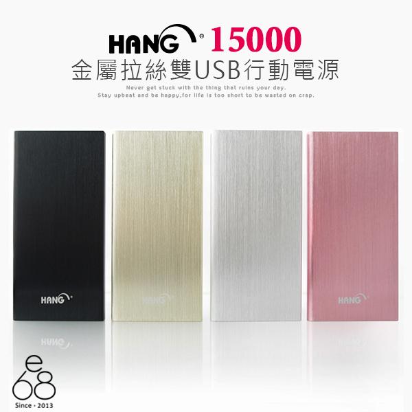 HANG 15000 H105金屬拉絲雙USB行動電源iPhone 7 6S SONY XZ華碩3