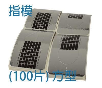 水晶/光療指甲 塑甲及延甲指模 (100片) 方型