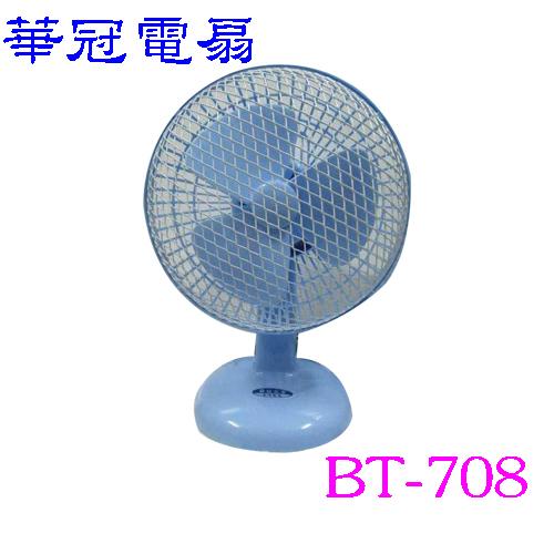 華冠 7吋 迷你桌扇  BT-708  ◆ 使用7吋扇葉3片◆ 高密度護網安全貼心☆6期0利率↘☆