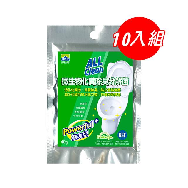 All Clean微生物化糞除臭分解菌 強力型40g_10包