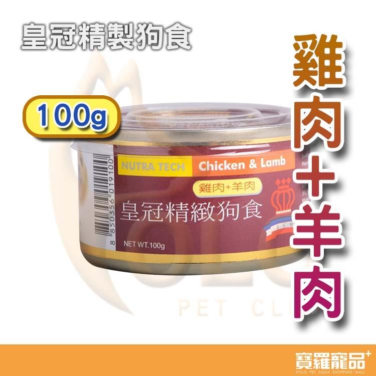 皇冠小狗罐-雞肉 羊肉100g【寶羅寵品】